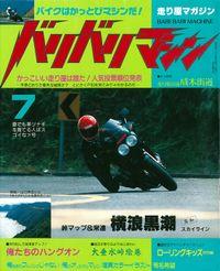 バリバリマシン1987年7月号