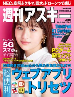 週刊アスキーNo.1244(2019年8月20日発行)-電子書籍
