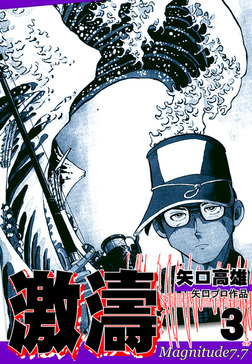 激濤(3)-電子書籍