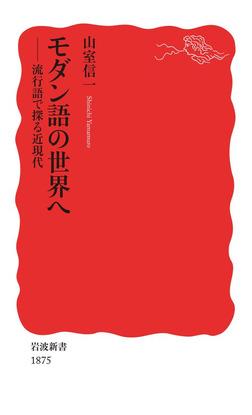 モダン語の世界へ 流行語で探る近現代-電子書籍