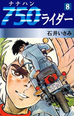 750ライダー(8)-電子書籍