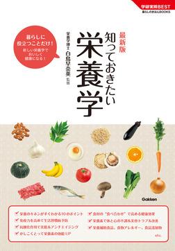 最新版 知っておきたい栄養学-電子書籍