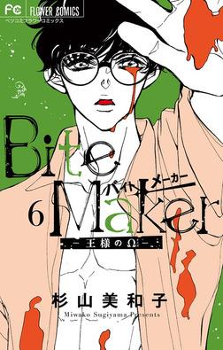 Bite Maker~王様のΩ~(6)-電子書籍