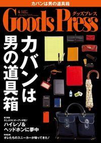 GoodsPress2014年4月号