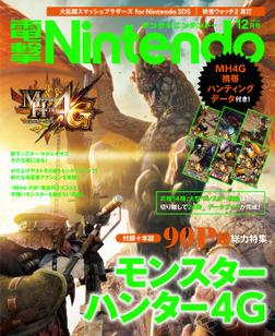 電撃Nintendo 2014年12月号-電子書籍