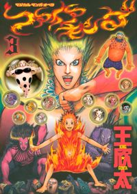 ファイアキング マジカル・マンガ・オペラ(3)