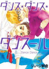 ダンス・ダンス・ダンスール(5)