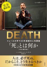 「死」とは何か イェール大学で23年連続の人気講義 完全翻訳版(文響社)