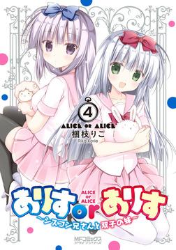 ありすorありす 〜シスコン兄さんと双子の妹〜 4-電子書籍