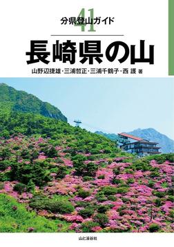 分県登山ガイド41 長崎県の山-電子書籍
