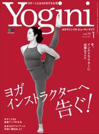 Yogini(ヨギーニ) Vol.79