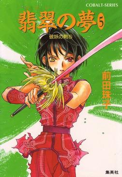 破妖の剣5 翡翠の夢5-電子書籍