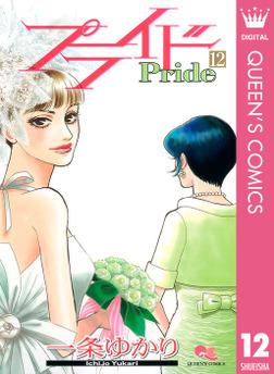 プライド 12-電子書籍