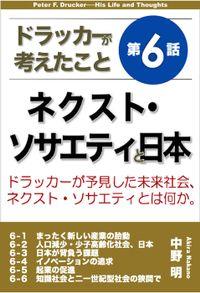 ドラッカーが考えたこと第6話:ネクスト・ソサエティと日本