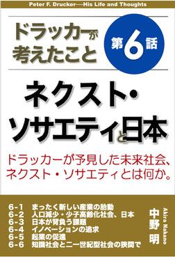 ドラッカーが考えたこと第6話:ネクスト・ソサエティと日本-電子書籍