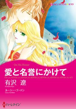 愛と名誉にかけて-電子書籍