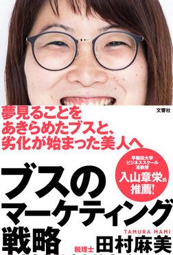 ブスのマーケティング戦略【無料お試し版】-電子書籍