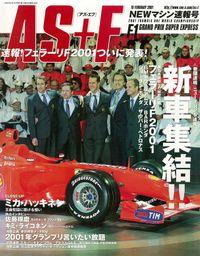 AS+F(アズエフ)2001 NEWマシン速報号