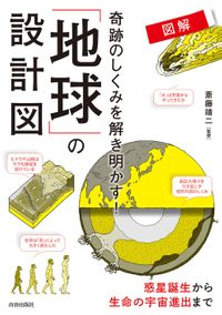 図解 奇跡のしくみを解き明かす! 「地球」の設計図(青春出版社)
