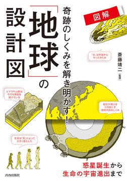 図解 奇跡のしくみを解き明かす! 「地球」の設計図-電子書籍
