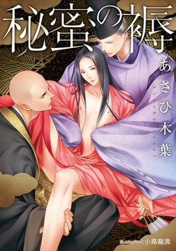 秘蜜の褥-電子書籍