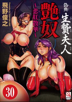 偽典 生贄夫人(分冊版) 【第25話】-電子書籍