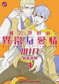 椎名教授の異常な愛情 4 WIN-電子書籍