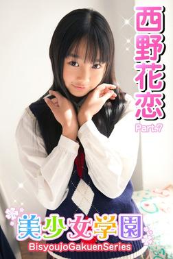 美少女学園 西野花恋 Part.7(Ver2.0)-電子書籍