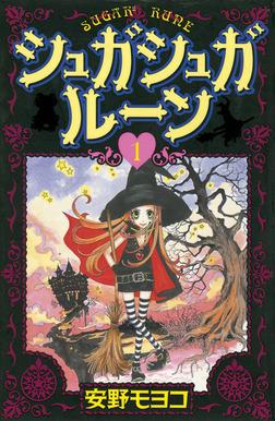 シュガシュガルーン(1)-電子書籍