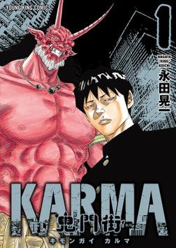 鬼門街 KARMA(1)-電子書籍