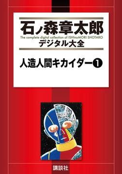 人造人間キカイダー(1)-電子書籍