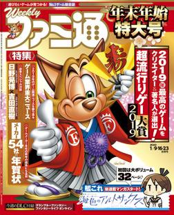 週刊ファミ通 2020年1月9・16・23日合併号-電子書籍