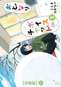 おとなりボイスチャット【分冊版】(21)