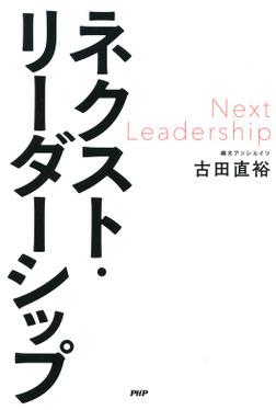 ネクスト・リーダーシップ-電子書籍