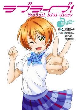 ラブライブ! School idol diary ~星空凛~-電子書籍