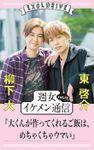 週女イケメン通信 vol.12 柳下大 × 東啓介