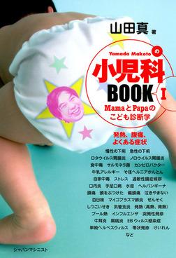 小児科BOOK I / 発熱、腹痛、よくある症状-電子書籍