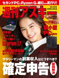 週刊アスキーNo.1218(2019年2月19日発行)