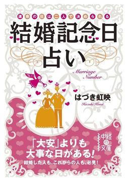 結婚記念日占い-電子書籍