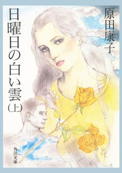 日曜日の白い雲 (上)-電子書籍