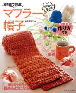はじめての編み物 マフラーと帽子-電子書籍