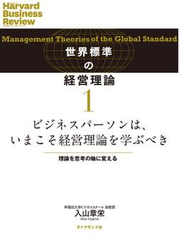 ビジネスパーソンは、いまこそ経営理論を学ぶべき-電子書籍