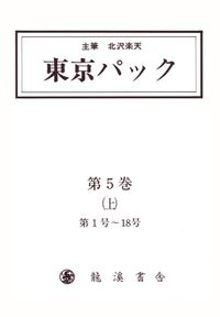 覆刻 東京パック 第5巻 上
