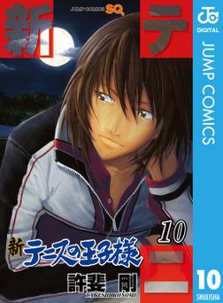 新テニスの王子様 10-電子書籍