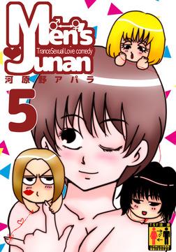 MEN'S JUNAN 5-電子書籍