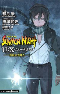 サモンナイト U:X〈ユークロス〉―界境の異邦人―