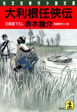 大利根任侠伝-電子書籍