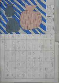 TALKEN絵日記61冊目