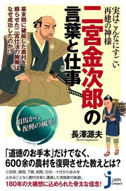 実はこんなにすごい再建の神様 二宮金次郎の言葉と仕事-電子書籍