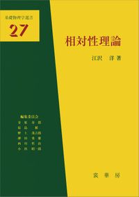 相対性理論(江沢洋 著) 基礎物理学選書27